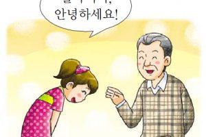 Tổng hợp những câu xin chào, cảm ơn và tạm biệt bằng tiếng Hàn thông dụng nhất